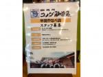コメダ珈琲店 半田やなべ店