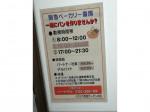 阪急ベーカリー香房 イズミヤ西宮ガーデンズ店