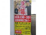 好麺食堂 豊橋南店