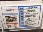 PeTeMo(ペテモ) 鈴鹿店