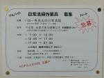 株式会社セイソー(バロー 長良店)