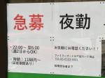 ファミリーマート 小浦桜川一丁目店