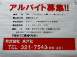 株式会社東洋社 ヤマナカ松原店