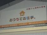 株式会社和田商会 刈谷寿店