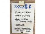 新宿さぼてん 戸越銀座中央街店