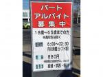 ジェイエイ北つくば燃料(株) JASS-PORTゆうき