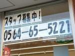 ファミリーマート 岡崎高隆寺町店