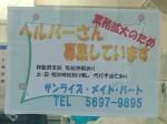 サンライズ・メイト・バート株式会社