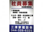 三津家建設株式会社