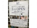 MTサロン 久屋大通店
