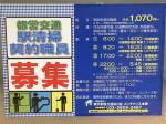 東京都営交通協力会(水道橋駅)