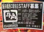 牛角 飯田橋西口駅前店