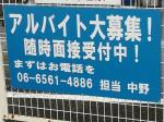 株式会社スタンダード石油大阪発売所 湊町LPガススタンド