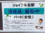 ジョイフル名駅