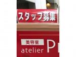 atelier Present's(アトリエプレゼンツ) 蒲田店