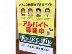 松屋 狛江店