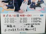 ファミリーマート 柳筋北店
