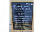 POLA THE BEAUTY(ポーラ・ザ・ビューティー) 龍ヶ崎ニュータウン店