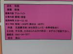 和話(ワワ) アイモール三好店