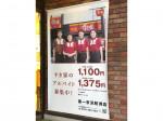 すき家 第一京浜鮫洲店
