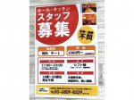 焼肉 牛-1(ギュウワン)