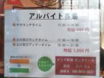 ガンダァーラ 刈谷店