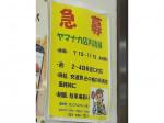 プレミアムサポート(株) (ヤマナカ 御油店)