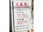 ラーメン専門店 徳川町 如水(じょすい)