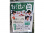 SHOE・PLAZA(シュープラザ) イトーヨーカドー南大沢店