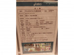 ASICS(アシックス) 三井アウトレットパーク多摩南大沢店