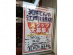 天丼てんや 江戸川橋店