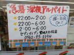 セブン-イレブン 豊明大久伝店