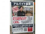 BOOKOFF(ブックオフ) 本川越店