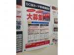 DCMカーマ 安城福釜店