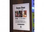 ステーキ&カフェ バイ ディキシーダイナー(DexeeDiner) お台場店