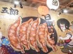 餃子製造販売店 松戸いち五郎