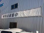 中島急送 株式会社 岡崎大橋センター