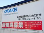 岡通軽貨物急送株式会社