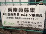 エーナン運輸株式会社 (上郷車庫)