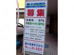藤村産業 株式会社