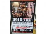 TENHO(テンホウ)餃子酒場 中野坂上店