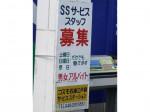 コスモ石油 中村石油(株)川口江戸袋SS
