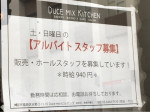 Duce mix Kitchen BAKERY(デュースミックスキッチン)