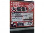 あみやき亭 東浦店