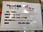 韓国屋台料理 ポチャ 福岡パルコ店