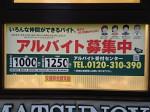 松乃家 堂島店