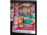笹互寿司 綾瀬店