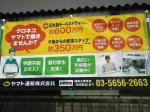 ヤマト運輸株式会社 東立石センター