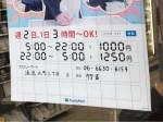 ファミリーマート 浪速元町三丁目店