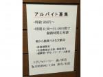 TORAJA COFFEE(トラジャコーヒー) ビエラ森ノ宮店